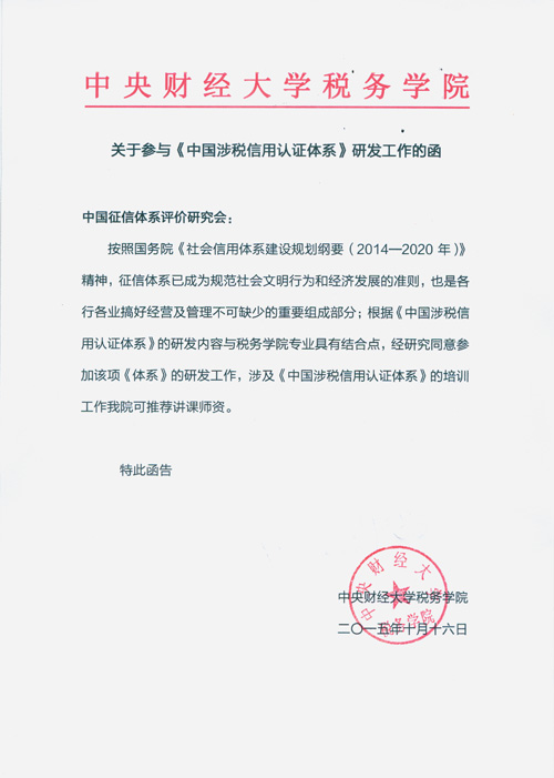 中央财经大学税务学院关于参与《中国涉税信用认证体系》研发工作...